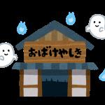 横浜大世界「THE・WITCH(ザ・ウィッチ)」美しすぎるお化け屋敷